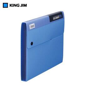 【B5サイズ】キングジム/ドキュメントファイル(2260) 青 6ポケット 背見出し紙付き 分類しやすいジャバラ式ポケット/KING JIM