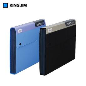 【全2色・A4・Lタイプ】キングジム/ドキュメントファイル(2276) 13ポケット 背見出し紙付き 分類しやすいジャバラ式ポケット/KING JIM