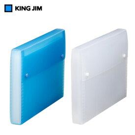 【全2色・A4サイズ】キングジム/シンプリーズ ドキュメントファイル・透明(2288TSP) 13ポケット 差し替え見出し紙付き 書類を機能的に分類できるジャバラ式ポケット/KING JIM