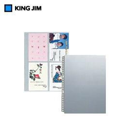 【A4タテ型】キングジム 葉書ホルダー台紙(65PD)ハガキが収納できる透明台紙 KING JIM