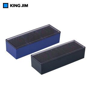 【全2色・1000枚収納可能】キングジム/名刺整理箱(75) PS製フタ付き 名刺を機能的に収納できる!タテ入れにもヨコ入れにも対応/KING JIM