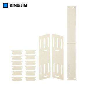 キングジム/カラーユニッツ レタートレー用ジョイントパーツ(No.7531J2)クリーム 2段までジョイント可能 ※品番No.7531の専用パーツです KING JIM