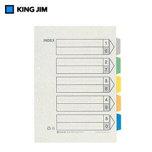 キングジム/カラーインデックス A4 タテ型(907-2K)素早く書類を検索できるファイル内の見出し KING JIM