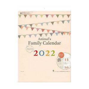 【2022年版】新日本カレンダー/アニマルファミリーカレンダー(ONK-31)壁掛けカレンダー かわいい動物のイラスト付き!