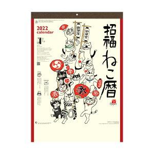 【2022年版】新日本カレンダー/招福ねこ暦(ONK-83)壁掛けカレンダー 水墨作家・岡本肇が描く心和むカバマルたちの世界