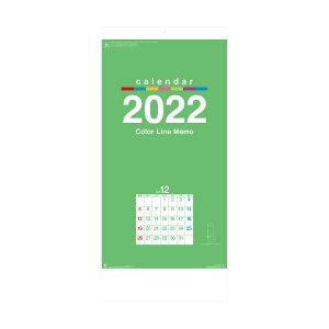 【2022年版】新日本カレンダー/カラーラインメモ・3ヶ月(ONK-162)壁掛けカレンダー 2か月先まで管理OK。便利なミシン目入り