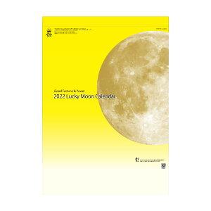 【2022年版】新日本カレンダー/壁掛けカレンダー ラッキームーン(NP-7,YG-58)(ONK-465)黄色と月の満ち欠け