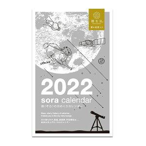 【2022年版】新日本カレンダー/宙(そら)の日めくりカレンダー(NK-8818)月の満ち欠け、流星群、星座などの情報が入っている、夜空を見上げたくなるカレンダー