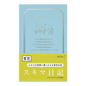 ミドリ/日記 スキマ 育児 水色(12876006) 隙間の時間に書く小さな育児日記 midori/デザインフィル