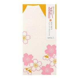 ミドリ/封筒 多目的 シルク 富士山柄(85452006) 優しい桜の意匠が心を伝えてくれる多目的封筒 midori デザインフィル