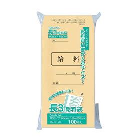 マルアイ/クラフト封筒 長3給料袋 100枚 85g(PN-キ138)A4サイズ3ッ折り MARUAI PNキ138