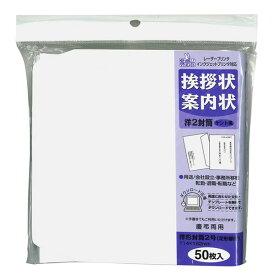 マルアイ/挨拶状用封筒 ハガキサイズ 50枚 ケント風 FSC(GPヨ55)レーザープリンタ、インクジェットプリンタでも印刷可能 MARUAI GPヨ55