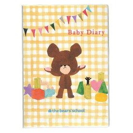 学研ステイフル/K/G育児ダイアリー 積み木(D13017)妊娠中から1歳までの赤ちゃんの成長記録が残せる、「くまのがっこう」ジャッキーのベイビーダイアリー