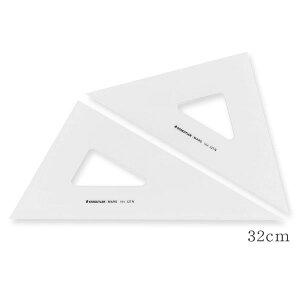 ステッドラー/マルス 製図用三角定規 32cm (564 32 TN)製図ペンにもご使用いただけます 56432TN STAEDTLER 564 32-TN