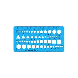 ステッドラー/組合せ定規 (976 04)耐久性のある高級テンプレート 97604 STAEDTLER 976-04