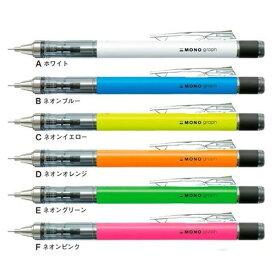 【全6色】トンボ鉛筆/シャープペン モノグラフ ネオンカラー 0.5 <モノグラフ>(MONO graph)DPA-134 振って芯を出す!モノ消しゴム搭載の本格派シャープ