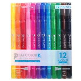 トンボ鉛筆/水性サインペン プレイカラーK 12色(GCF-011)1本で「極細字」と「太字」の両方を使い分けできるツインタイプ