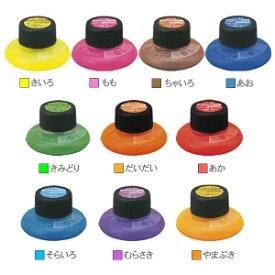 【全10色】トンボ鉛筆/<蛍コートチャージャー>蛍コート専用の補充インク!(WA-RI)※本商品のみでお使いいただくことはできません