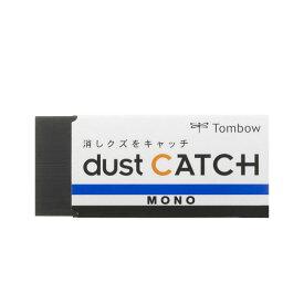 トンボ鉛筆/モノ消しゴム<MONO dust CATCH(モノ ダストキャッチ)>EN-DC 机や紙を汚しにくい!しっかりまとまる消しゴム