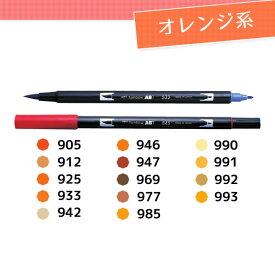 【色番号905〜993/オレンジ系】トンボ鉛筆/水性マーカー<デュアル ブラッシュペン>AB-T 筆+細字のツインタイプ!本格派グラフィックマーカー。