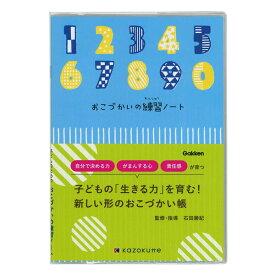 学研ステイフル/おこづかい帳 kazokutte おこづかいの練習ノート 数字(D08803)ゲーム感覚でおこづかいの記録やモチベーションを保てます♪