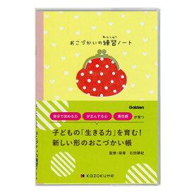学研ステイフル/おこづかい帳 kazokutte おこづかいの練習ノート おさいふ(D08804)ゲーム感覚でおこづかいの記録やモチベーションを保てます♪