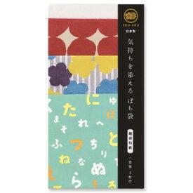 学研ステイフル/SOU・SOU ぽち袋 アソートぽち 文字(E32124)おしゃれでかわいいぽち袋 一筆箋を添えて気持ちを伝えたり、小分け袋に使えたり、日常に彩りを添えてくれます E32-124