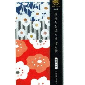 学研ステイフル/SOU・SOU ぽち袋 アソートぽち 花(E32125)おしゃれでかわいいぽち袋 一筆箋を添えて気持ちを伝えたり、小分け袋に使えたり、日常に彩りを添えてくれます E32-125