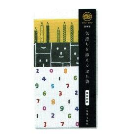 学研ステイフル/SOU・SOU ぽち袋 アソートぽち 数字(E32126)おしゃれでかわいいぽち袋 一筆箋を添えて気持ちを伝えたり、小分け袋に使えたり、日常に彩りを添えてくれます E32-126