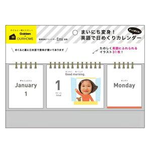 学研ステイフル/ アワーホーム OURHOME 英語 日めくりカレンダー(M16099)英語に日常的に触れられて、毎日楽しく学べます