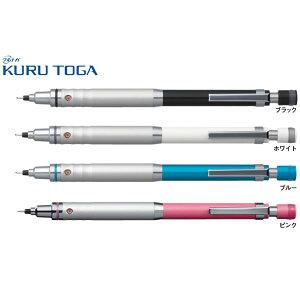 【全4色・芯径0.5mm】三菱鉛筆/シャープペンシル KURUTOGA(クルトガ)ハイグレードモデル M5-10121P 使いやすさと高級感を兼ね備えたこだわりのモデル MITSUBISHI PENCIL