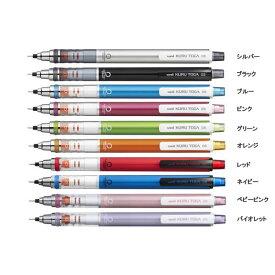 【全10色・芯径0.5mm】三菱鉛筆/シャープペンシル KURUTOGA(クルトガ)スタンダードモデル M5-4501P 芯が回ってトガり続ける! MITSUBISHI PENCIL