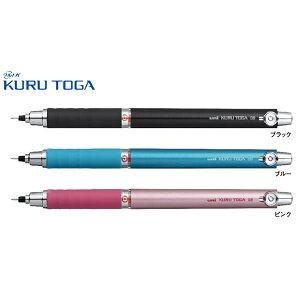 【全3色・芯径0.5mm】三菱鉛筆/シャープペンシル KURUTOGA(クルトガ)ラバーグリップ付モデル (M5-6561P) 長時間の筆記におすすめのモデル! MITSUBISHI PENCIL
