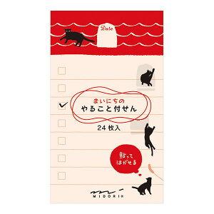 ミドリ/付せん紙 やること ねこ柄 ネコ 猫 付箋 (11761006) midori デザインフィル うっかりさんの味方、やること付せん。