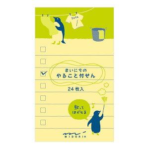 ミドリ/付せん紙 やること ペンギン柄 ぺんぎん 付箋 (11762006) midori デザインフィル うっかりさんの味方、やること付せん。