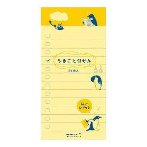 ミドリ/付せん紙 やること <L> ペンギン柄 ぺんぎん 付箋 (11765006) midori デザインフィル うっかりさんの味方、やること付せん。