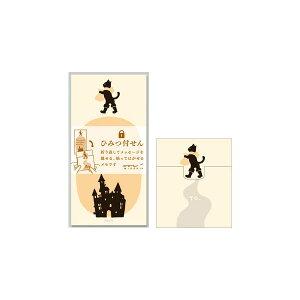 ミドリ/付せん紙 ひみつ ねこ柄 付箋 猫 (11786006) midori メッセージを隠して伝える、ひみつ付せん。
