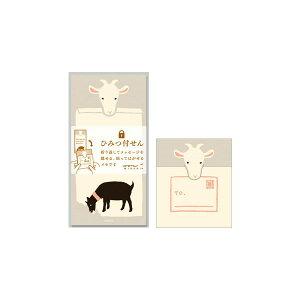 ミドリ/付せん紙 ひみつ やぎ柄 付箋 山羊 (11788006) midori デザインフィル メッセージを隠して伝える、ひみつ付せん。