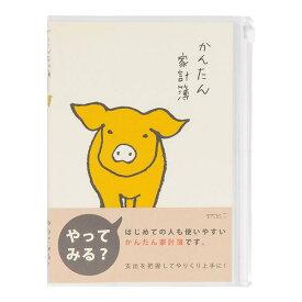 ミドリ/家計簿 <A5> 月間 かんたん家計簿 ブタ柄 ぶた (12391006) midori デザインフィル はじめての人でも使いやすいかんたん家計簿。