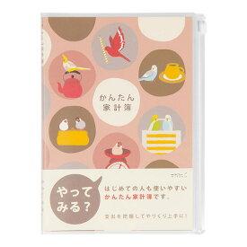 ミドリ/家計簿 <A5> 月間 かんたん家計簿 トリ柄 鳥 (12392006) midori デザインフィル はじめての人でも使いやすいかんたん家計簿。