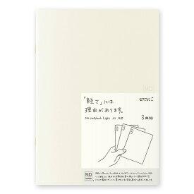 ミドリ/MDノート ライト <A5> 無罫 3冊組 (15212006) midori 持ち歩きやすい『MDノート ライト』3冊セット。