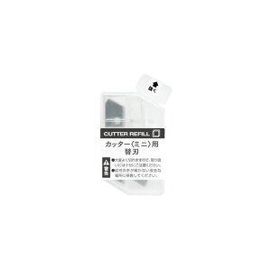 ミドリ/CL カッター替え刃 (35052006) 「CLカッター(ミニ)」「XS カッター」用 替刃 midori/デザインフィル