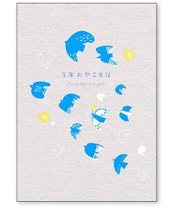 学研ステイフル/3年育児日記 きなこ 鳥 トリ 日記帳 育児ダイアリー (D36002) Gakken いつからでも始められる日付書き込み式!