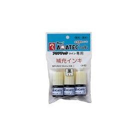 黒 寺西化学工業/アクアテックツイン 補充液黒 3本入 (MHJQ-T1)にじみや裏写りがなく、紙に適したマーカー