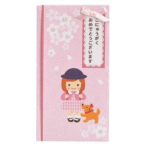 学研ステイフル/ご祝儀袋 金封 小学校女の子 ピンク (S30037) S30-037 入学祝い 人生の節目を祝うのに最適な祝儀袋