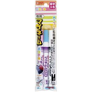 3色セット サクラクレパス/マイネームパステル 細字 水性マーカー 3色セット ピンク ブルー ホワイト YKM-3P (YKM3P) sakura craypas カラフルに名前書きができる!