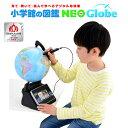 在庫有り!タカラトミー/小学館の図鑑NEOGlobe 初回限定ACアダプター付(121459)ネオグローブ 音声と画像で学ぶ!…