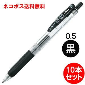 10本セット!ネコポス送料無料!ゼブラ/サラサクリップ0.5 黒(JJ15-BK)ボール径0.5mm SARASA CLIP 0.5 さらさらとしたなめらかな書き味!ZEBRA 水性ボールペン、ジェルボールペン