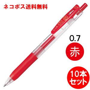10本セット!ネコポス送料無料!ゼブラ/サラサクリップ0.5 赤(JJ15-R)ボール径0.5mm SARASA CLIP 0.5 さらさらとしたなめらかな書き味!ZEBRA 水性ボールペン、ジェルボールペン