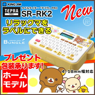 Jim King, label writer tepra PRO rilakkuma tepra SR-RK2 ( tape width: 4-18 mm ) * SR-RK1 successor to packaging are available on